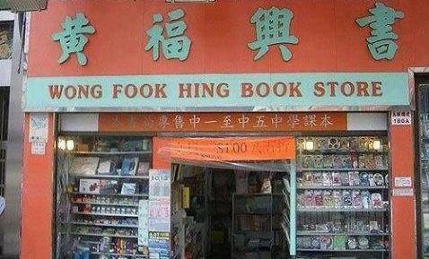 Wong Book Store #1
